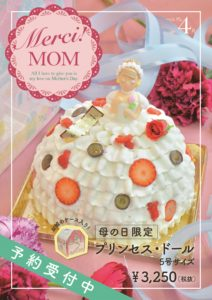190404_BE_mothersday_アートボード2